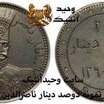 Sample coin of two hundred dinars of Nasreddin Shah Qajar in 1290 AH