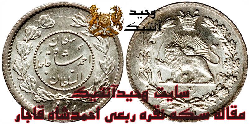 Quarter coin of Ahmad Shah Qajar