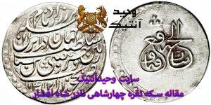 سکه نقره چهار شاهی نادرشاه افشار (الخیر فیما وقع) سال ۱۱۴۹ هجری