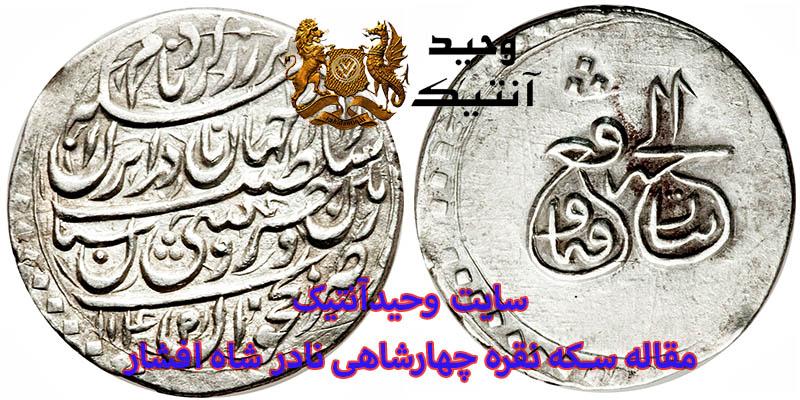 Nader Shah Afshar four-silver silver coin (Al-Khair Fima Waqa) in 1149 AH