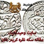 Karim Khan Zand silver coin