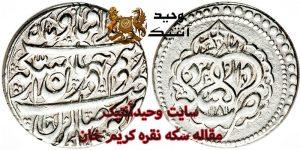 سکه نقره کریم خان زندسال ۱۱۸۱