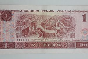 Extra Rare Collectible Foreign Banknotes of Old China 1966 (Banking Quality)-wer