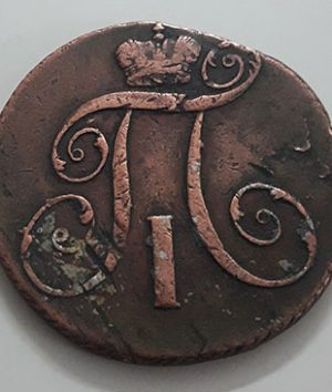 Collectible foreign currency, rare, valuable and magnificent type of Russia, 1799, large size-vcv