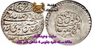 سکه نقره جلوس نادرشاه افشار چهارشاهی