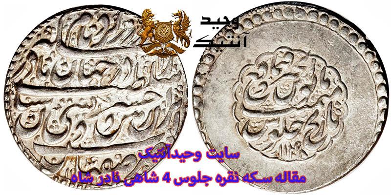 Nadershah Afshar Chaharshahi silver coin