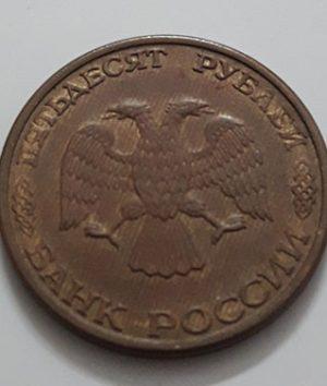 Russian foreign coin 1995-cbb