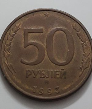 Russian foreign coin 1995-bcb