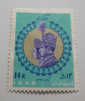 Collectible Iranian stamp commemorating the coronation of November 1346, 14 Rials-fmm