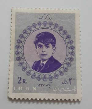 Collectible Iranian stamp 2 Rials commemorating Children's Day in November 1967-gaa