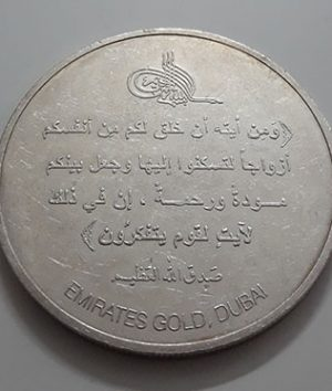 Rare collection silver foreign coin of the UAE on the occasion of the wedding of Salman Hassan with Javaher Mohammad in 1999-kik