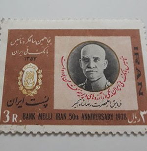 Collectible Iranian stamp on the anniversary of the establishment of the National Bank of Iran 3 Rials-aez