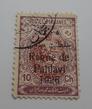 Iranian stamp 10 Ahmad Shah postage with Pahlavi royal charge seal-aqs