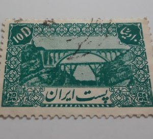 Collectible Iranian stamp of the second postal series of Mohammad Reza Shah 10 dinars (turquoise green) in 1322-atl