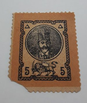 Collectible Iranian stamp of the second video series of Nasreddin Shah-atx