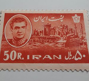 Collectible Iranian stamp of the 11th postal series of Mohammad Reza Shah 50 Rials (orange) June 20, 1341-auw