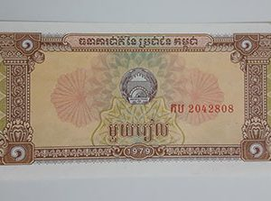 A beautiful and rare collection of foreign banknotes from Cambodia in 1979-auk