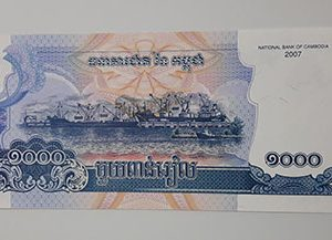 Collectible foreign banknotes of Cambodia in 2007-aiy
