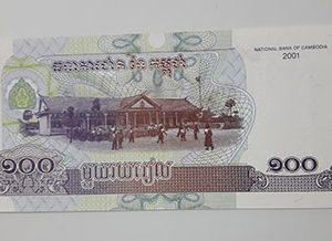 Collectible foreign banknotes of Cambodia, 2001-sai