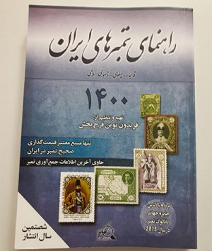 Handbook of Iranian stamps of 1400-aqx