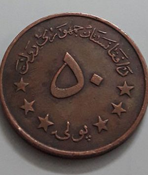 Rare collectible foreign coins of Afghanistan, unit 50-aoi