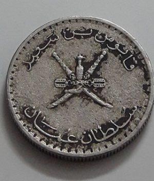 Oman collectible foreign coins, unit 25-vao