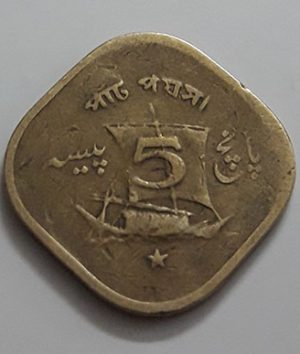 Pakistani foreign collectible coin, unit 5, 1968-aob