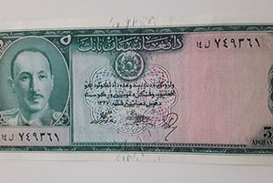 Extremely rare foreign banknote of Afghanistan with the image of Zahir Shah-awl