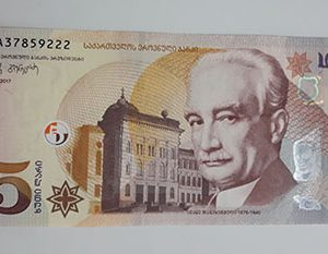 Collectible foreign banknotes of Georgia in 2017-aeg