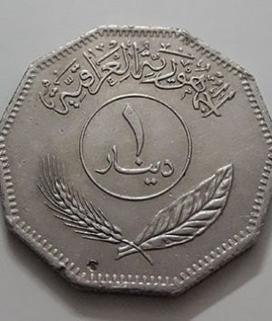 Collectible foreign coin, beautiful design, 1 Iraqi dinar, large size, 1981-maw