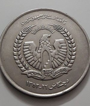 Collectible foreign currency of Afghanistan, large size-awp