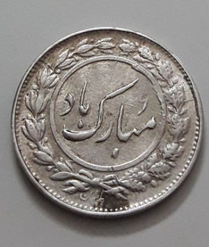 Collectible Iranian silver coin Happy 1339 (multiplied by Mohammad Reza Shah)-iar