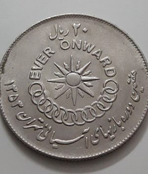 Collectible Iranian commemorative coin of 20 Rials for the Asian Games in Tehran in 1974-arp
