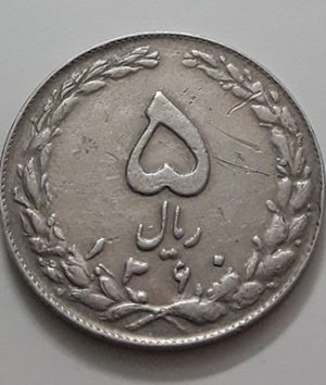 Collectible Iranian Rial 5 Rials of the Islamic Republic in 1981-ars