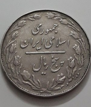 Collectible Iranian Rial 5 Rials of the Islamic Republic in 1981-sar