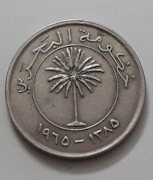 Bahrain Collectible Foreign Coin Unit 25 1965-nar