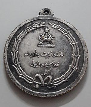 Iranian medal of the Physical Education Organization of the Volleyball Federation of Iran with the emblem of the lion and the sun-aqr