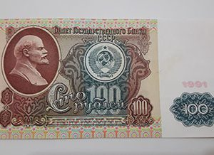 Collectible foreign banknotes of Russia Lenin image of 1991, 90% quality (quality)-acw
