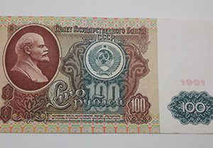 Collectible foreign banknotes of Russia Lenin image 1991 Non-bank quality-ace