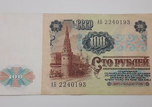 Collectible foreign banknotes of Russia Lenin image 1991 Non-bank quality-eac