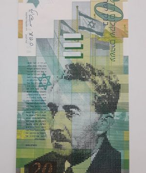 Extraordinarily rare and valuable collectible foreign banknotes of Israel, Unit 20-poi
